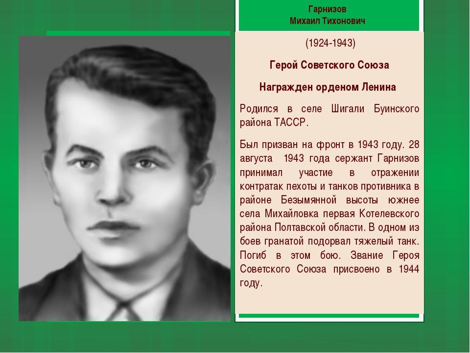Гарнизов Михаил Тихонович (1924-1943) Герой Советского Союза Награжден орден...