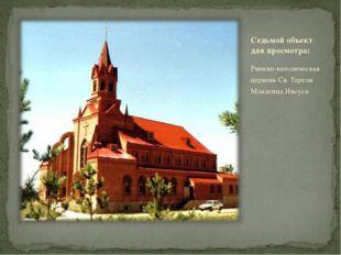Седьмой объект для просмотра: Римско-католическая церковь Св. Терезы Младенца