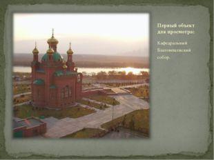 Первый объект для просмотра: Кафедральный Благовещенский собор.