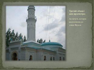 Третий объект для просмотра: Ак мечеть, которая расположена по улице Фрунзе