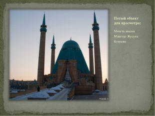 Петый объект для просмотра: Мечеть имени Машхур Жусупа Копеева