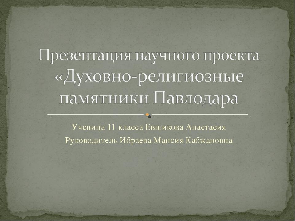 Ученица 11 класса Евшикова Анастасия Руководитель Ибраева Мансия Кабжановна