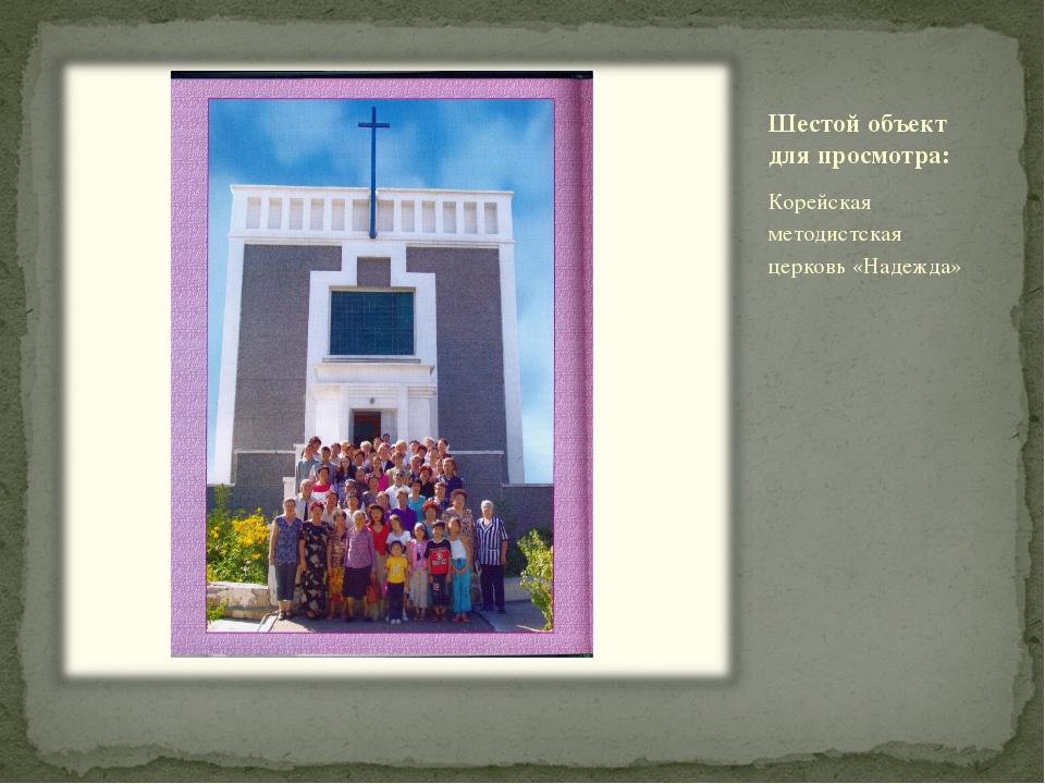 Шестой объект для просмотра: Корейская методистская церковь «Надежда»