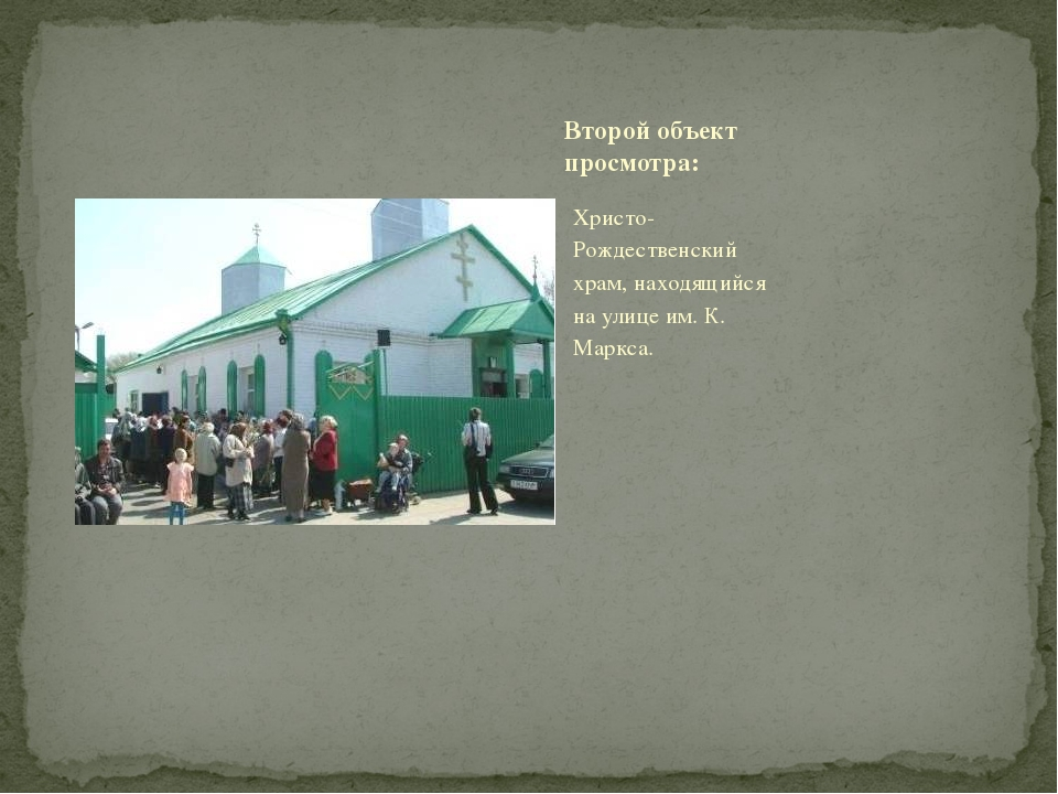 Христо- Рождественский храм, находящийся на улице им. К. Маркса. Второй объек...