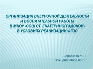Щербакова Ж.П., зам. директора по ВР