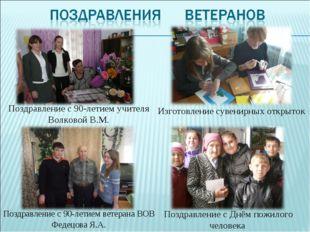 Поздравление с 90-летием учителя Волковой В.М. Поздравление с 90-летием ветер