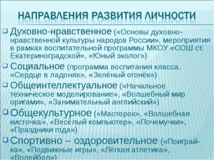 Духовно-нравственное («Основы духовно-нравственной культуры народов России»,