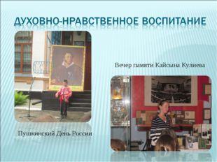 Пушкинский День России Вечер памяти Кайсына Кулиева