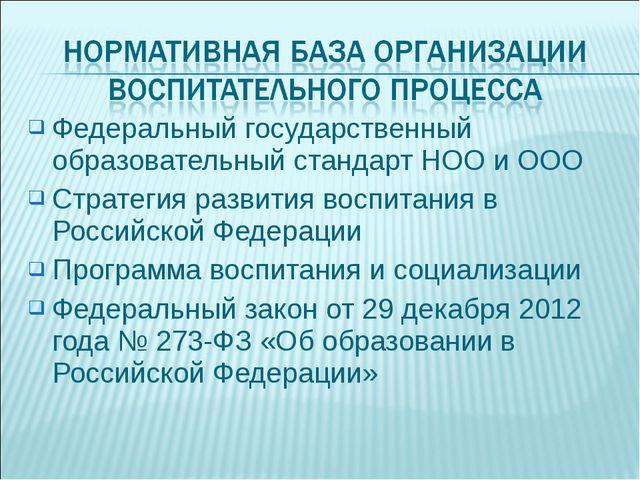 Федеральный государственный образовательный стандарт НОО и ООО Стратегия разв...