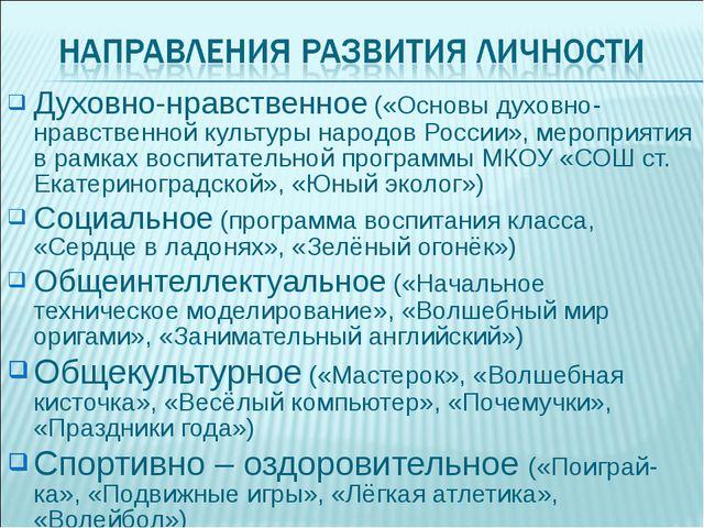 Духовно-нравственное («Основы духовно-нравственной культуры народов России»,...