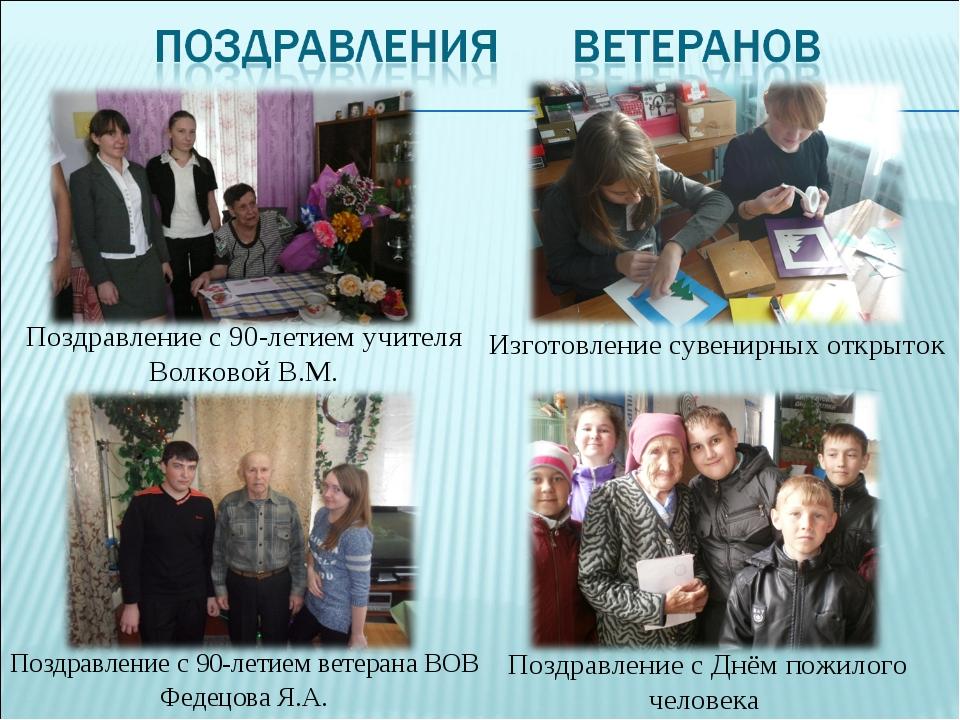 Поздравление с 90-летием учителя Волковой В.М. Поздравление с 90-летием ветер...