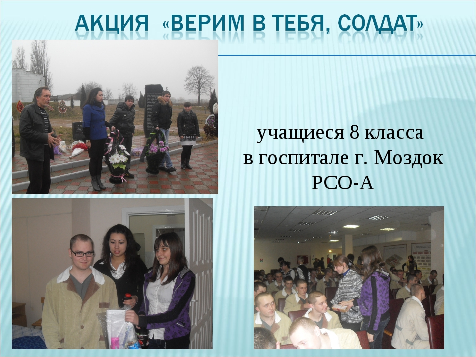 учащиеся 8 класса в госпитале г. Моздок РСО-А