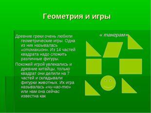 Геометрия и игры Древние греки очень любили геометрические игры. Одна из них