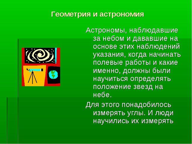Геометрия и астрономия Астрономы, наблюдавшие за небом и дававшие на основе э...