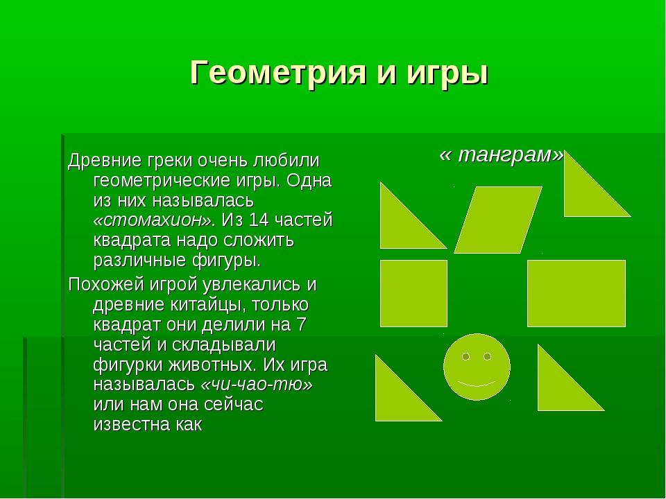 Геометрия и игры Древние греки очень любили геометрические игры. Одна из них...