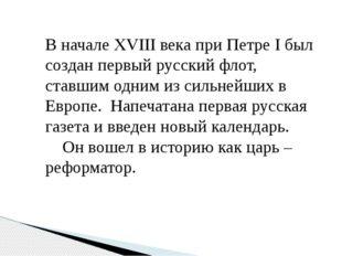 В начале XVIII века при Петре I был создан первый русский флот, ставшим одним