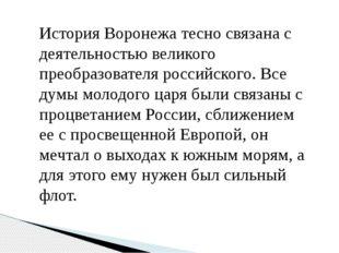 История Воронежа тесно связана с деятельностью великого преобразователя росси