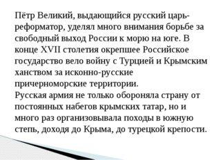 Пётр Великий, выдающийся русский царь-реформатор, уделял много внимания борьб