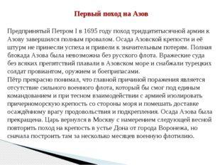 Первый поход на Азов Предпринятый Петром I в 1695 году поход тридцатитысячной