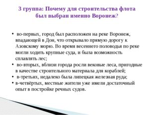 3 группа: Почему для строительства флота был выбран именно Воронеж? во-первых