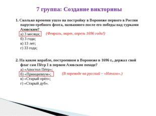 1. Сколько времени ушло на постройку в Воронеже первого в России парусно-греб