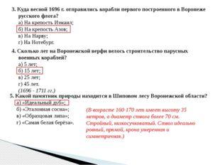 3. Куда весной 1696 г. отправились корабли первого построенного в Воронеже ру