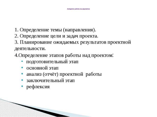 1. Определение темы (направления). 2. Определение цели и задач проекта. 3. Пл...