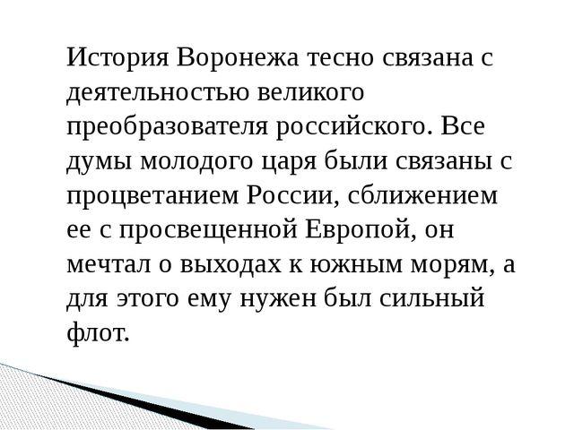 История Воронежа тесно связана с деятельностью великого преобразователя росси...