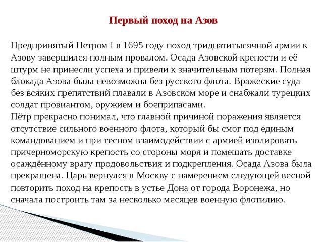 Первый поход на Азов Предпринятый Петром I в 1695 году поход тридцатитысячной...