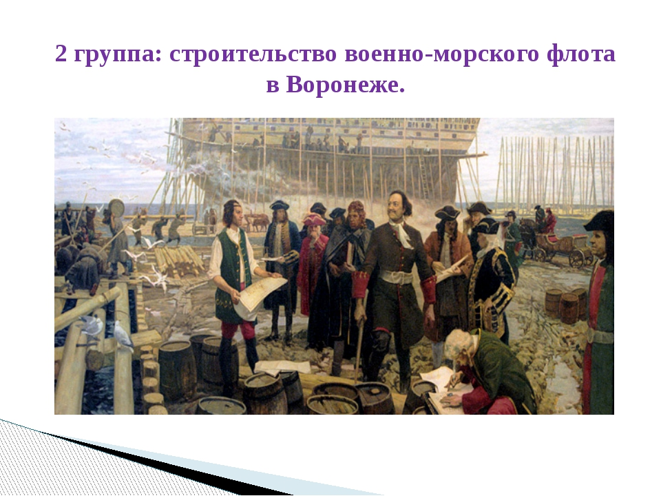 2 группа: строительство военно-морского флота в Воронеже.