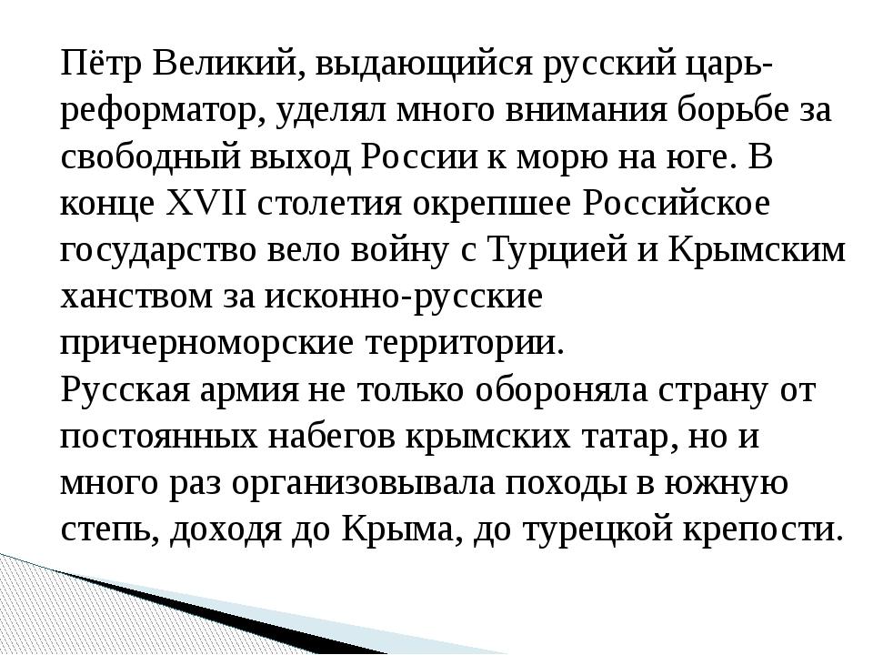 Пётр Великий, выдающийся русский царь-реформатор, уделял много внимания борьб...