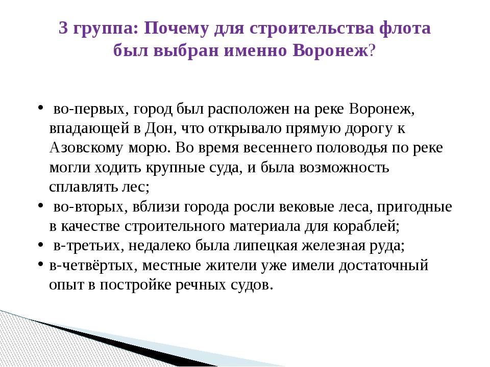3 группа: Почему для строительства флота был выбран именно Воронеж? во-первых...