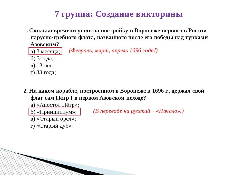 1. Сколько времени ушло на постройку в Воронеже первого в России парусно-греб...