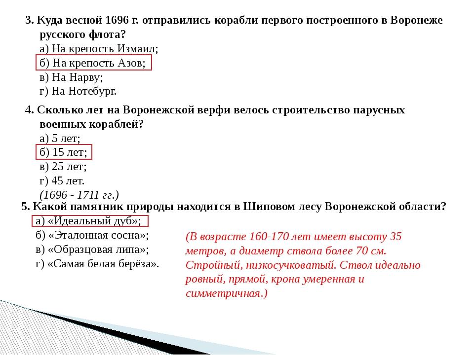 3. Куда весной 1696 г. отправились корабли первого построенного в Воронеже ру...