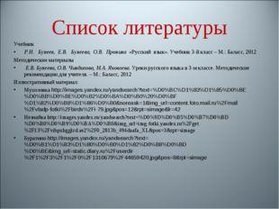 Список литературы Учебник Р.Н. Бунеев, Е.В. Бунеева, О.В. Пронина «Русский яз