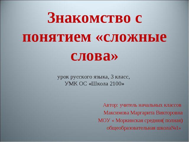 Знакомство с понятием «сложные слова» урок русского языка, 3 класс, УМК ОС «Ш...