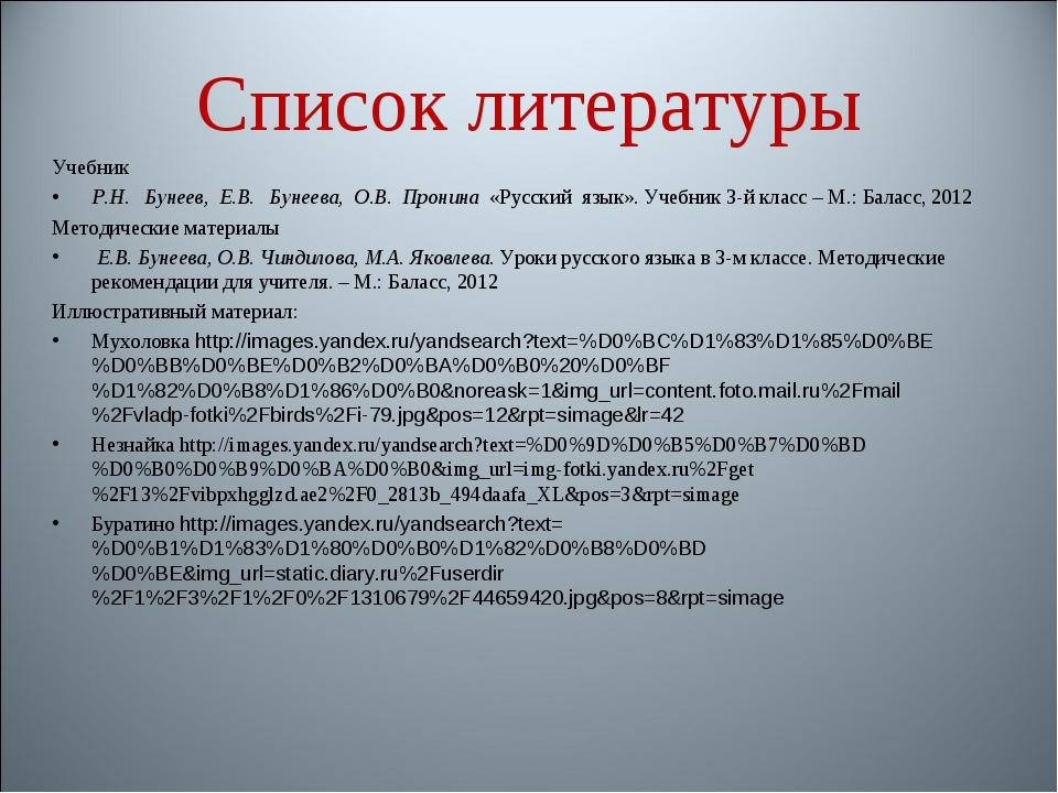 Список литературы Учебник Р.Н. Бунеев, Е.В. Бунеева, О.В. Пронина «Русский яз...