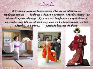 Одежда В Японии можно встретить два типа одежды — традиционную — вафуку и бол