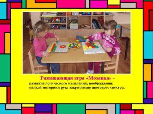 Развивающая игра «Мозаика» - развитие логического мышления; воображения; мелк