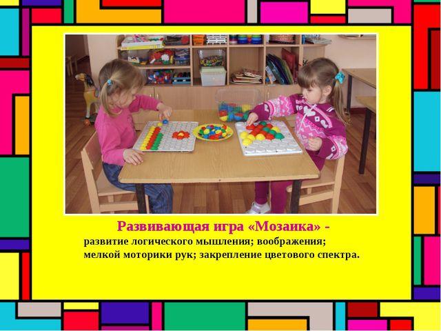 Развивающая игра «Мозаика» - развитие логического мышления; воображения; мелк...