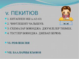 v. ПЕКИТЮВ 1. КИТАПНЕН ИШ (с.62-63) 2. ЧИФТЛЕШИП ЧАЛЫШУВ. 3. СХЕМАЛАР БОЮНДЖ