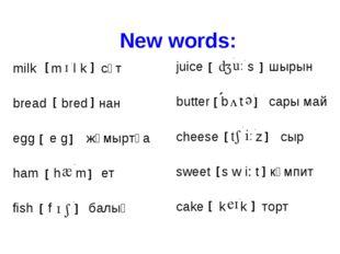 New words: milk m l k сүт bread bred нан egg e g жұмыртқа ham h m ет fish f б