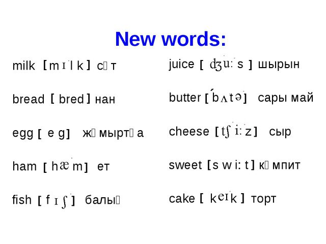 New words: milk m l k сүт bread bred нан egg e g жұмыртқа ham h m ет fish f б...