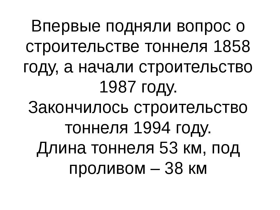 Впервые подняли вопрос о строительстве тоннеля 1858 году, а начали строительс...