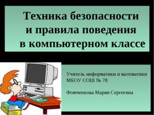 Техника безопасности и правила поведения в компьютерном классе Учитель информ