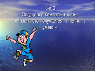 Кит 3 Ощущение компетентности: «У меня это получается, я понял, я умею!»