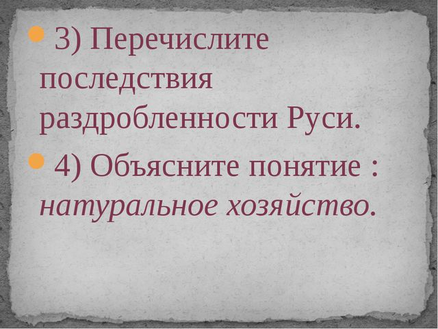 3) Перечислите последствия раздробленности Руси. 4) Объясните понятие : натур...