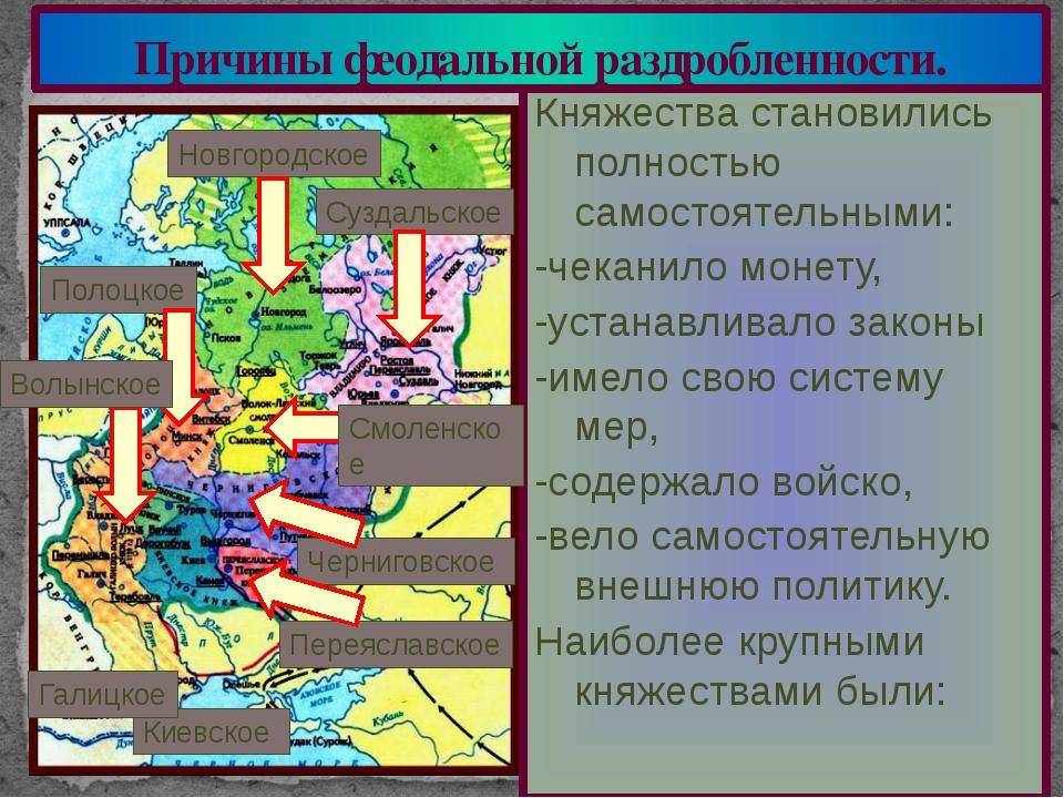 Подумайте, почему Рус ское государство рас палось на отдельные княжества? -на...