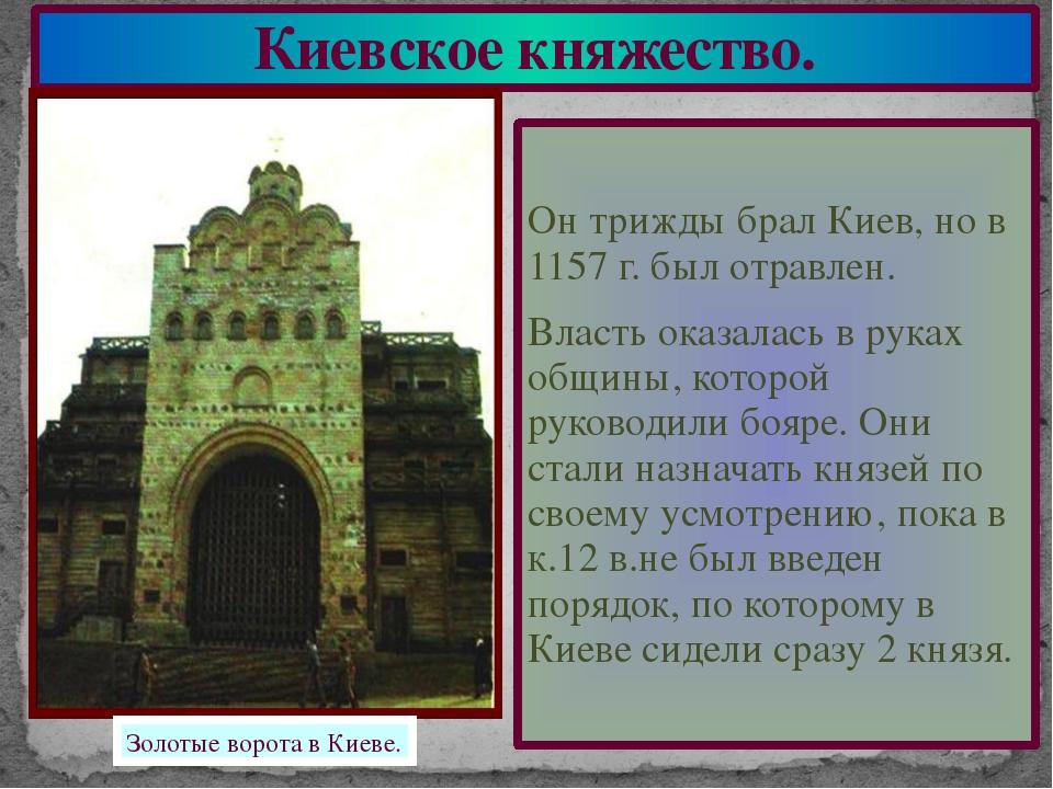 Киевское княжество. Он трижды брал Киев, но в 1157 г. был отравлен. Власть ок...