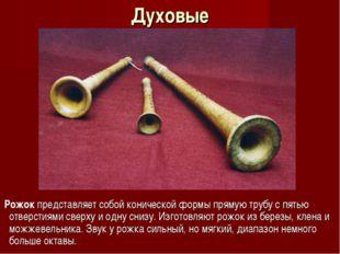 Духовые Рожок представляет собой конической формы прямую трубу с пятью отверс